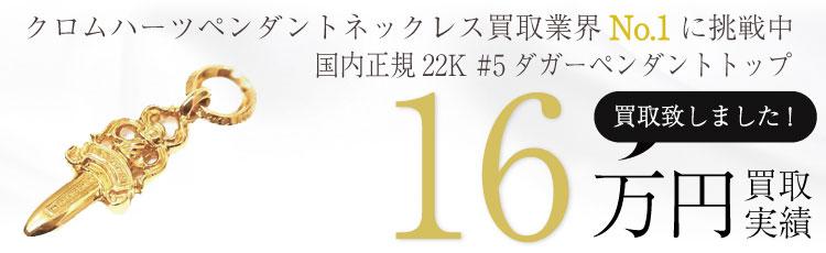 国内正規22K #5ダガートップ 16万買取 / 状態ランク:A 中古品-良い