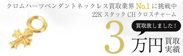 スタックCHクロスチャーム22K 3万買取 / 状態ランク:B 中古品-可