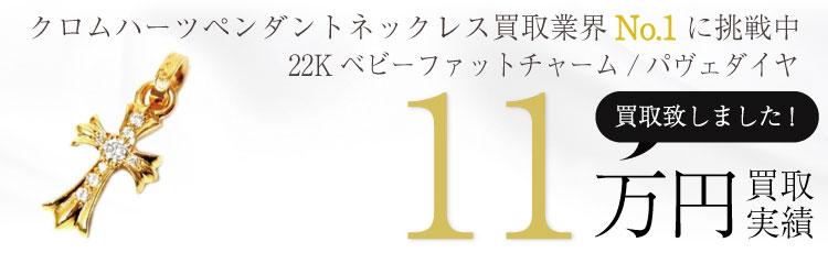 22Kベビーファットチャーム/パヴェダイヤ 11万買取 / 状態ランク:SS 中古品-ほぼ新品