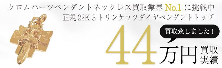 正規22K 3トリンケッツダイヤペンダントトップ  44万買取 / 状態ランク:A 中古品-良い