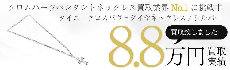 タイニークロスパヴェダイヤネックレスTNY B-20F P/DIA  8.8万買取 / 状態ランク:C 中古品-難あり