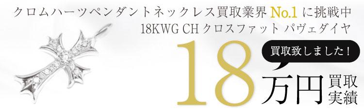 18K WG CHクロスファット/パヴェダイヤ/WG CRS-F P/DIA/PAVE  18万買取 / 状態ランク:SS 中古品-ほぼ新品