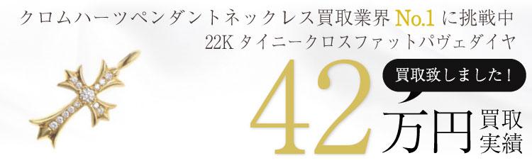 22Kタイニークロスファットパヴェダイヤ  42万買取 / 状態ランク:B 中古品-可