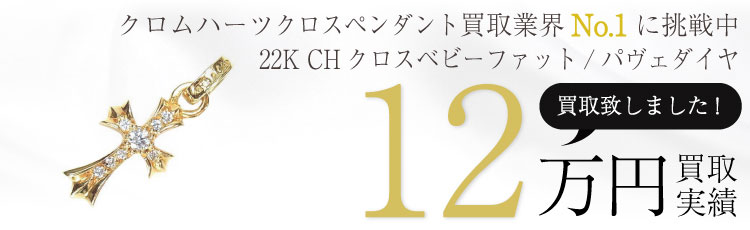 22K CHクロスベビーファットチャームパヴェダイヤ/クロムハーツ新潟インボイス原本付属/CRM BBYFAT P/DIA 12万買取 / 状態ランク:B 中古品-可