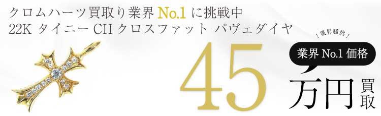 クロムハーツ高価買取!22K タイニー CH クロスファットパヴェダイヤ高額査定!