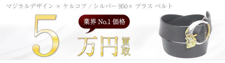 フック/マジカルデザイン×ケルト&コブラ /シルバー950×ブラス ベルト 5万買取