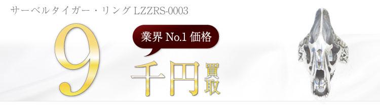 サーベルタイガー・リングLZZRS-0003  9千円買取
