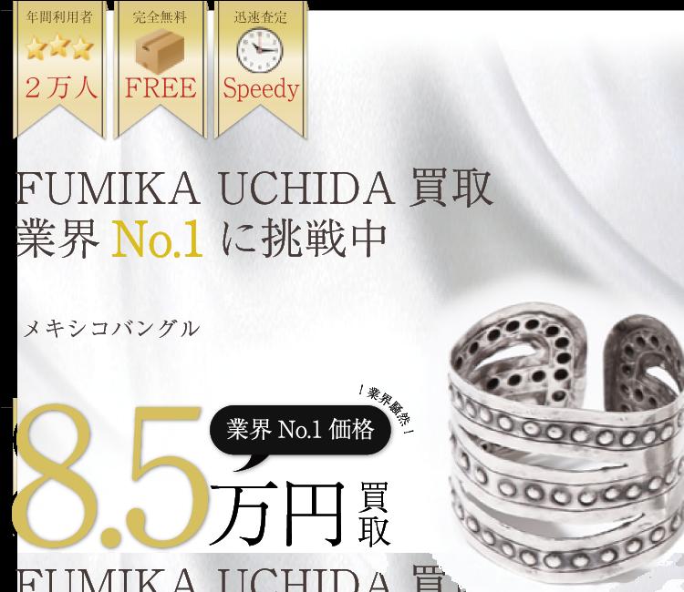 FUMIKA UCHIDA高価買取!メキシコバングル高額査定中!