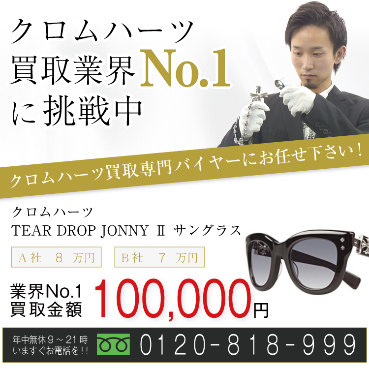 クロムハーツ高価買取!TEAR DROP JONNY Ⅱ サングラス高額査定!お電話でのお問合せはコチラまで!