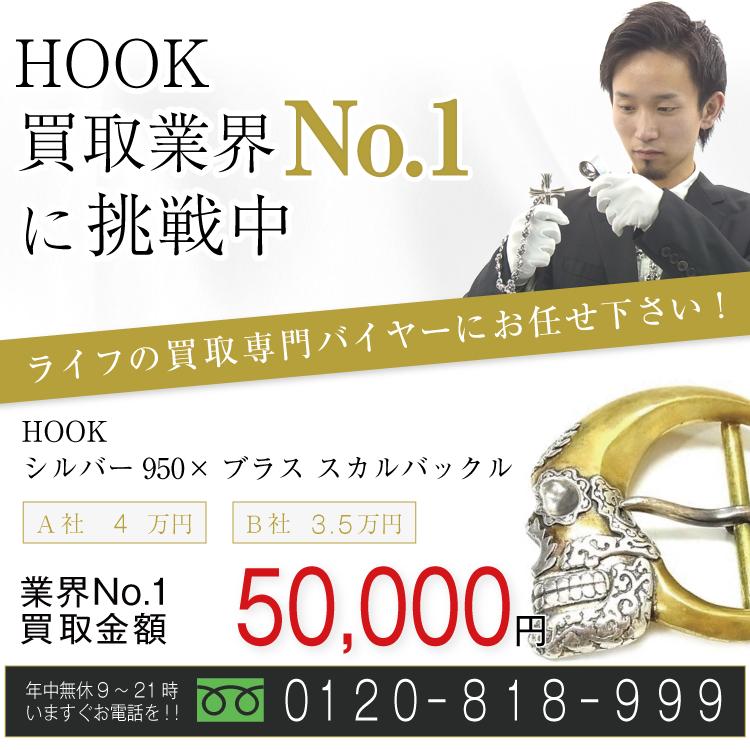 hook高価買取!シルバー950×ブラス スカルバックル高額査定!お電話でのお問合せはコチラまで!