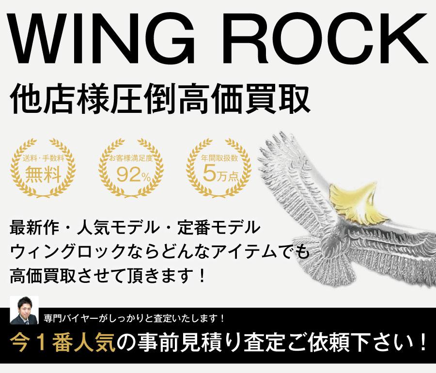 ウィングロック高価買取画像