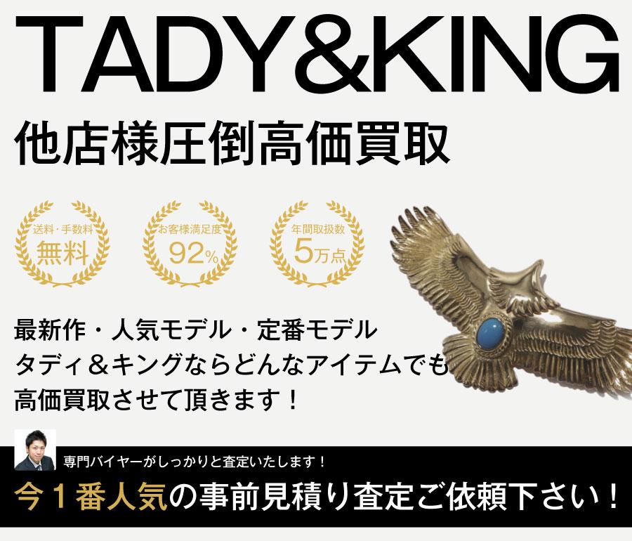 タディ&キング高価買取画像