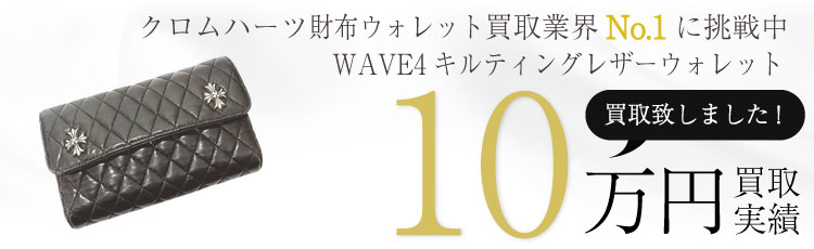 WAVE4レザーウォレット  10万買取 / 状態ランク:B 中古品-可