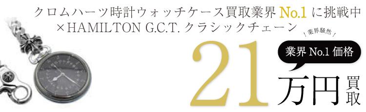×HAMILTON G.C.T.クラシックチェーン懐中時計ウォッチ 21万買取
