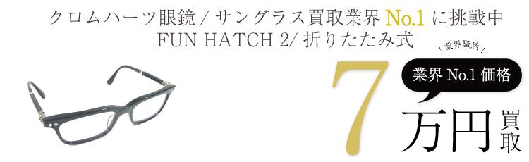 FUN HATCH2 / ファンハッチ2 サングラス / 折りたたみ式  7万買取