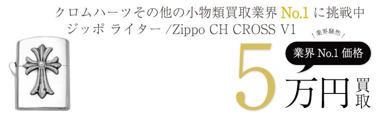 ジッポ ライター / Zippo CH CROSS V1  5万買取