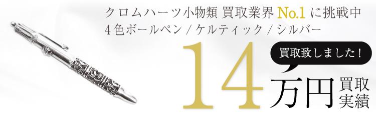シルバー4色ボールペン/ケルティック   14万買取 / 状態ランク:S 中古品-非常に良い