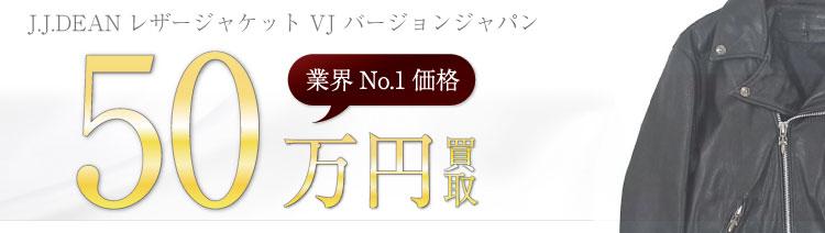 J.J.DEANレザージャケット VJ バージョンジャパン 50万買取