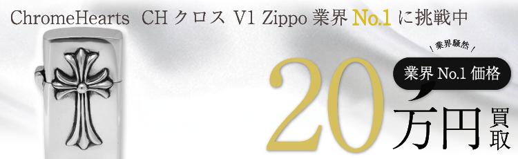 CHクロス V1 Zippo 20万買取