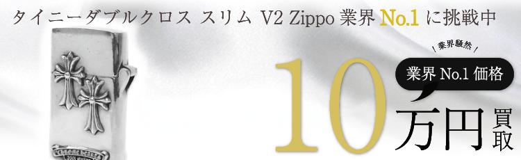タイニーダブルクロス スリム V2 Zippo 10万買取