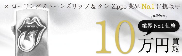 ×ローリングストーンズリップ&タン Zippo 10万買取