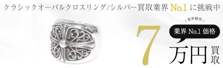 クラシックオーバルクロスリング/CLASSIC OVAL CROSS RING 7万買取
