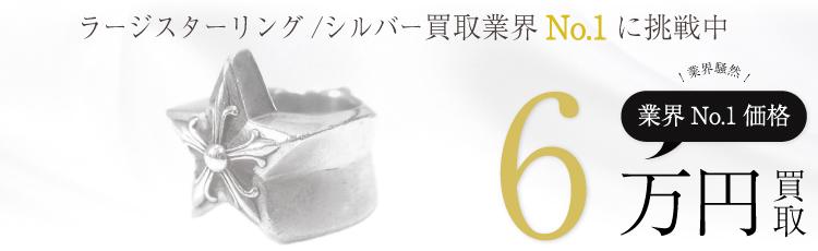 ラージスターリング/RING STAR LARGE  6万買取