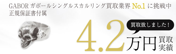 GABORガボールシングルスカルリングSINGLE SKULL  4.2万買取 / 状態ランク:B