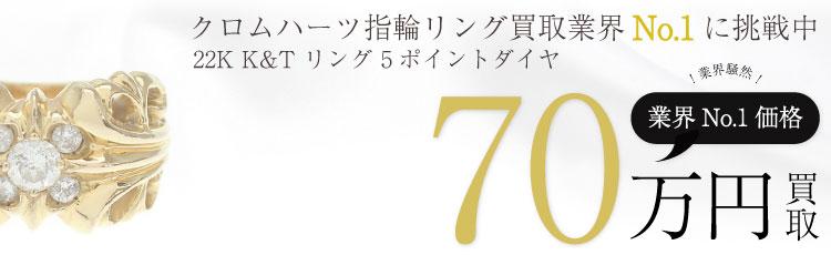 22K 全金 K&T リング 5ポイントダイヤ  70万買取