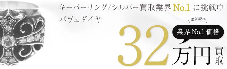 キーパーリングパヴェダイヤ/シルバー / KEEPER P/DIA  32万買取