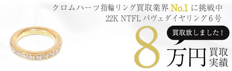 22K NTFLダイヤリング6号  8万買取 / 状態ランク:C 中古品-難あり