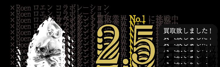 ロイヤルオーダー ×Roenロエン コラボレーションスカルペンダント 2.5万買取/ 状態ランク:B ブランド買取ライフ