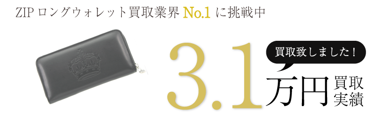 ロイヤルオーダー ZIPロングウォレット 3.1万買取/ 状態ランク:A ブランド買取ライフ