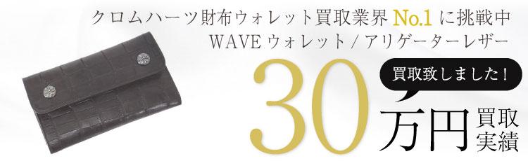 WAVEアリゲーターレザーウォレット / WAVE ALLIGATOR /国内正規取扱店インボイス原本付属    30万買取 / 状態ランク:A 中古品-良い