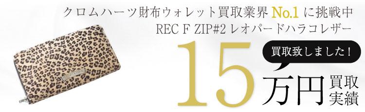 REC F ZIP#2レオパードハラコラウンドファスナーウォレット/海外インボイス付属/LEOPARD WLT REC F ZIP#2 HOC  15万買取 / 状態ランク:A 中古品-良い