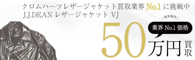 .J.DEANレザージャケット VJ バージョンジャパン 50万買取