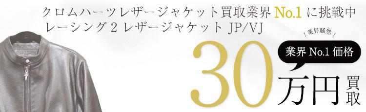 クロムハーツ RACHING♯2シングルライダース レザージャケット JP /レーシング2 高価買取