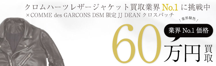 ×COMME des GARCONS DSM限定 JJ DEANクロスパッチレザージャケット VJ 60万買取