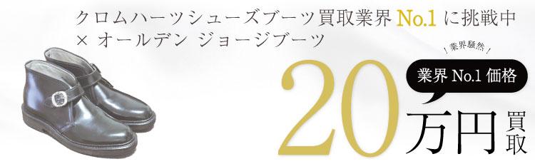 ×オールデン #9175 ジョージブーツ / チャッカブーツ / バックルフロント / ガンスリンガー  20万買取