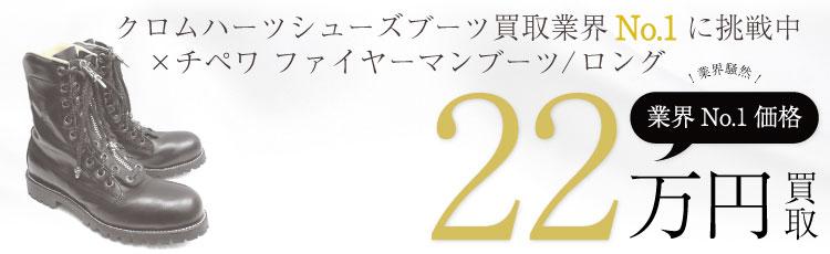 CHIPPEWAチペワ ファイヤーマンブーツ / ロング 22万買取