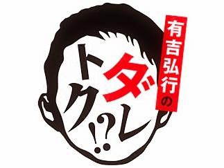 有吉弘行のダレトク!?