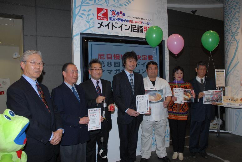 メイドインアマガサキコンペ授賞式3