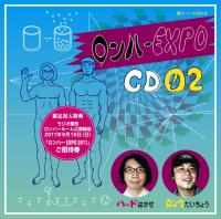 ロンハーEXPO CD02