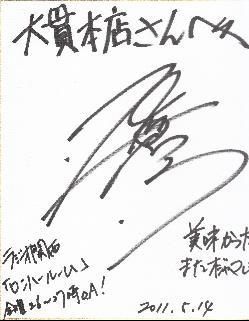 石川英郎さんサイン