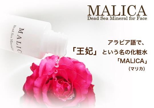 敏感肌の化粧水