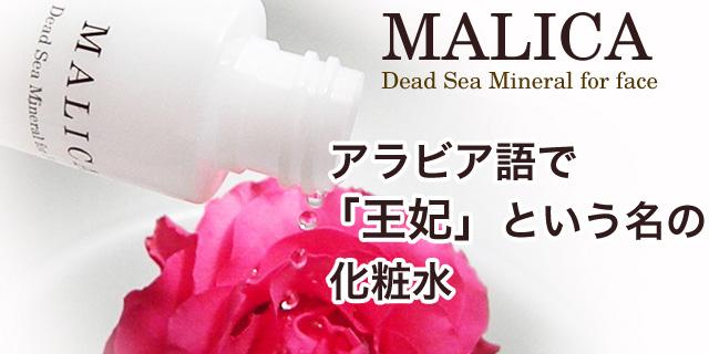 天然化粧水マリカMALICAtop