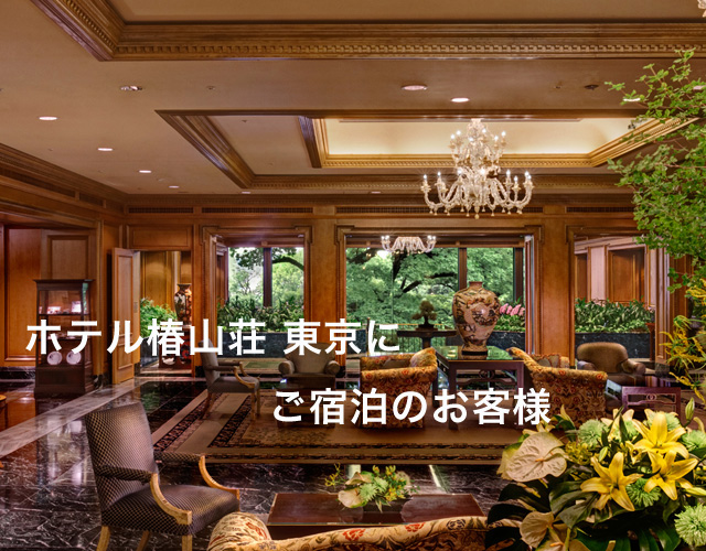 ホテル椿山荘