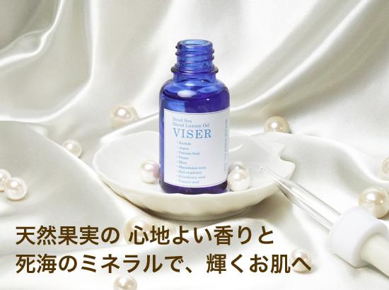 オイルビゼル美容液イメージ