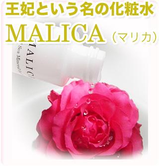 無添加天然化粧水マリカ