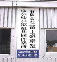 福祉共同作業所の看板